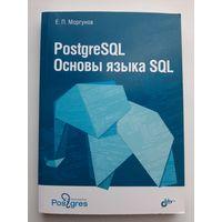 Основы языка SQL: учебно-практическое пособие / Е. П. Моргунов