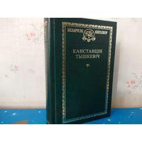 КАНСТАНЦІН ТЫШКЕВІЧ. (БК). т.94.