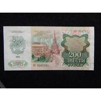 СССР 200 рублей 1992г