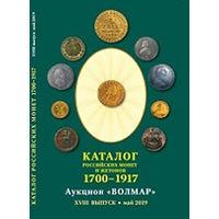 Каталог Волмар XVIII выпуск (май 2019) - каталог российских монет и жетонов 1700-1917 гг.