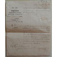 Документ судебного следователя Минской губернии, 1872 г., с сургучной печатью