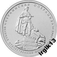 5 рублей 2014 года Берлинская операция