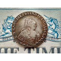 Монета РИ, 1 рубль 1751.