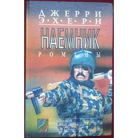 Джерри Эхерн  Наемник: Слуги дьявола. Сибирская альтернатива. Миссия в Афганистане