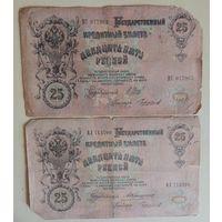 25 рублей РИ, 2 шт.