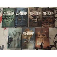 Лучшие детективы: Дивер, Леметр, Флинн, Звезды мирового детектива