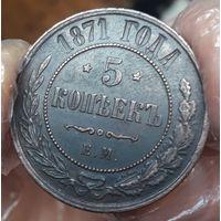 5 коп. 1871г.ЕМ не частые