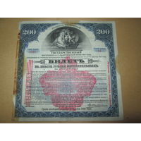 Облигация Государственный внутренний выигрышный заем 200 рублей 1917 г.красная надпечатка РСФСР