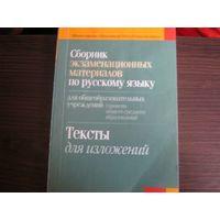 Сборник экзаменационных материалов по русскому языку.Тексты для изложений.