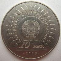Казахстан 50 тенге 2005 г. 10 лет Конституции Казахстана