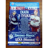 2009 Динамо Минск - ЦСКА