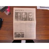Красная Звезда, 10 мая 1945  (копия)