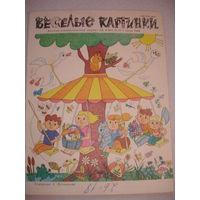 Детский юмористический Журнал Веселые картинки июль 1988г