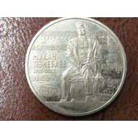 50 тенге 2013 Казахстан ( 100 лет со дня рождения Мукана Тулебаева )