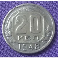 20 копеек 1948 года.