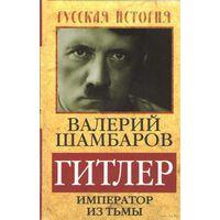 Гитлер. Император из тьмы Валерий Шамбаров