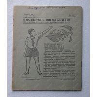 Тетрадка школьная колорадский жук и пионер 1954 г