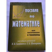 Гвоздович Пособие по математике для поступающих в техникум 2006 г 378стр