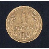 1 стотинка Болгария 1974_Лот #0405
