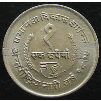 Непал 1 рупия 1975 ФАО (2-258)