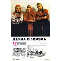 """Журнал """"Наука и жизнь"""", 1986, #12"""
