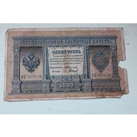 1 рубль 1898 года серия ВП657658 Тимашев