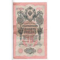 10 рублей 1909 года ДТ 001588  Шипов - Овчинников...Интересный Номер!!!