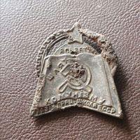 Нагрудный знак(Школа рабочей молодежи БССР) 30е года