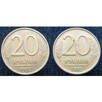 "W: Россия 20 рублей 1992 ""ММД""+""ЛМД"" (цена за две) НЕМАГНИТНЫЕ (814)"