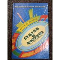 Справочник по информатике