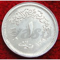 6679:  1 миллим 1972 Египет