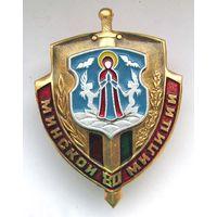 80 лет Минской милиции. 1998 г.