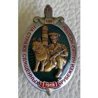 Пограничная служба 100 лет