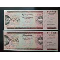 Сертификаты сберегательного банка СССР 1988 г. два номера подряд, цена за все