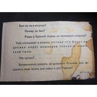 Немецкая листовка-пропуск 1944 г. номер 903 обмен