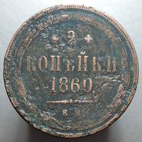 2 копейки 1860 ЕМ, С 1 Рубля!