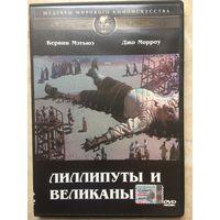 DVD ЛИЛЛИПУТЫ И ВЕЛИКАНЫ (ЛИЦЕНЗИЯ)