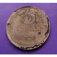 5 копеек 1946 года СССР #04