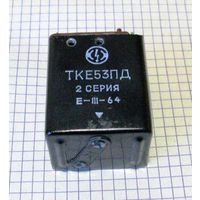 Реле электромагнитное коммутационное ТКЕ53ПД