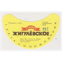 Пивная этикетка Жигулевское БССР Слуцк