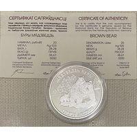 """Бурый медведь""20 рублей,серебро,2002год."