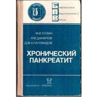 Хронический панкреатит/ М.И. Кузин и др.-М.:Медицина.- 1985.- 368 с.
