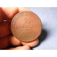 5 копеек 1804 ЕМ Александр 1 Российская Империя