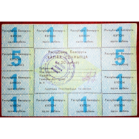 Картка спажыўца (потребителя)/купон/талон: 20 руб. 1-го вып. 1992 г.