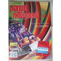 """Журнал """"Радиолюбитель"""", No4, 2002 год"""