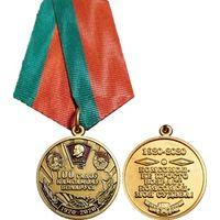 """Памятная медаль """"100 лет ЛКСМБ"""". Хочу купить. Куплю."""
