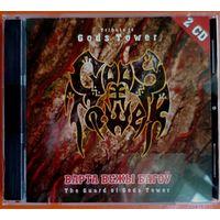 Gods Tower Варта вежы багоу (2CD)