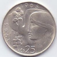 Чехословакия, 25 крон 1965 года. 20 лет освобождения Чехословакии.