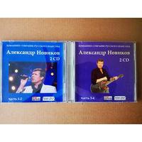 Александр Новиков. MP-3 /25 альбомов на 4 CD/