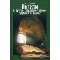 Ангелы и другие сверхъестественные существа в исламе